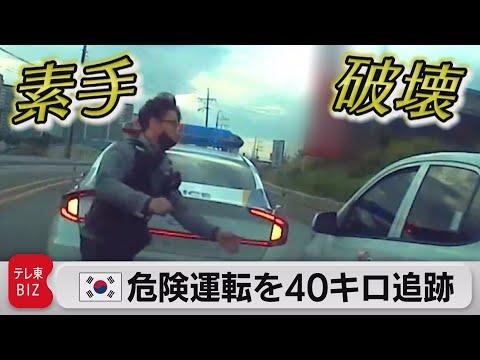 早朝のカーチェイス 韓国で危険運転を40キロ追跡(2021年5月27日)