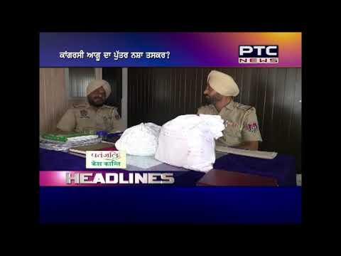 Repeat Punjab Band remain ineffective| Gurdaspur by PTC News