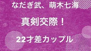 なだぎ武、グラドル萌木七海と真剣交際!22歳差カップル お笑いユニッ...
