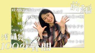【100の質問】浅田舞が皆さんからの質問に答えてみた!-前編-