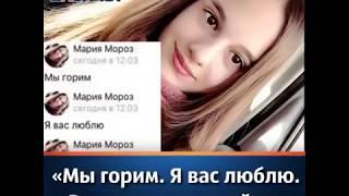 Последние слова Кемеровской школьницы Маша Мороз
