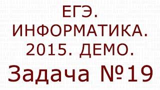 Информатика и ИКТ. ЕГЭ. ДЕМО. 2015. №19.