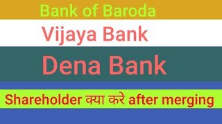 VIJAYA BANK & DENA BANK MERGE WITH BANK OF BARODA || SHARE MARKET UPDATE