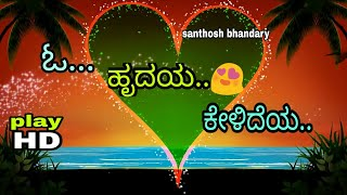 Kannada Sad Feeling Song | O Hrudaya O Hrudaya | Love  WhatsApp Status VIDEO KANNADA |