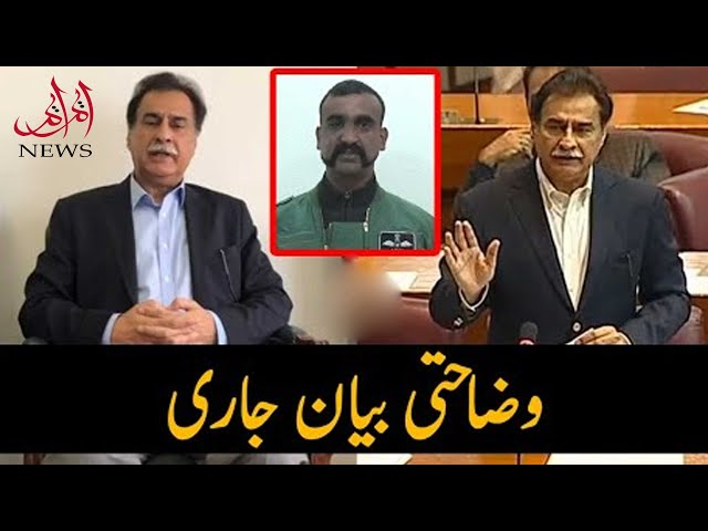 Ayaz Sadiq before and after a statement
