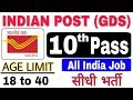 INDIAN POST RECRUITMENT || ग्रामीण डाक सेवक भर्ती || APPLY ONLINE ALL INDIA JOB || BY RAMGARH TECH