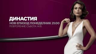 FOX Life - Династия - понеделник 21:00 Промо