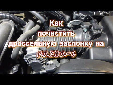 Чистка дроссельной заслонки (БДЗ) на MAZDA-6
