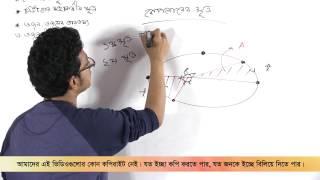 03. Kepler's Law | কেপলারে সূত্র | OnnoRokom Pathshala