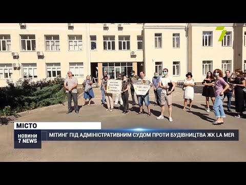 Новости 7 канал Одесса: Під адмінсудом мітингували проти будівництва ЖК La Mer