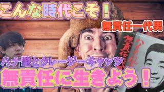 今回は! ハナ肇とクレージーキャッツ「無責任一代男」について! YouTubeに本編ありますので宜しければYouTubeで「TAISEI AKIBA 」と検索してみてください   もしくは ...