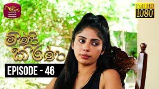 Mini Kirana | මිණි කිරණ | Episode - 46 | 2019-09-20 | Rupavahini Teledrama Thumbnail