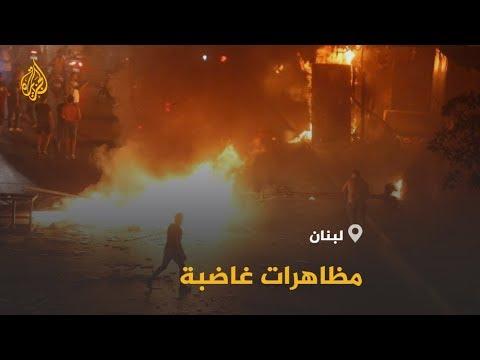 زيادة الضرائب تشعل الشارع اللبناني غضبا  - 14:56-2019 / 10 / 18