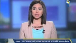 داعش يخطف 400 مدنيا في هجوم على دير الزور بينهم أطفال ونساء
