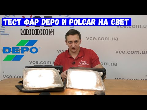 Тестируем фары Depo и Polcar какие лучше светят