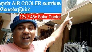 Ac or Air cooler எது summer க்கு Best..? | Sakalakala tv |