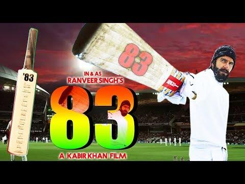Ranveer Singh की Kapil Dev वाली फिल्म को मिल गया नाम - 83 Mp3