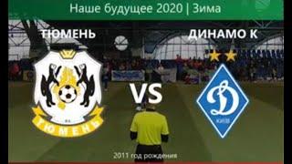 ФК Тюмень 2011 Россия Динамо Киев 2011 Украина игры плей офф