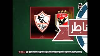 أخر أخبار الكرة المصرية والمحترفين المصريين بالخارج مع اسلام الشاطر