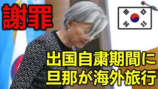 韓国 康京和外相、出国自粛期間に夫の米国旅行に謝罪