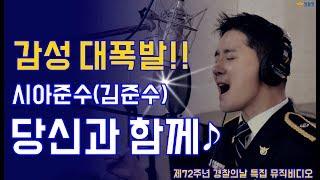 제72주년 경찰의날 홍보영상 OST 공개(vocal.시아준수(김준수))