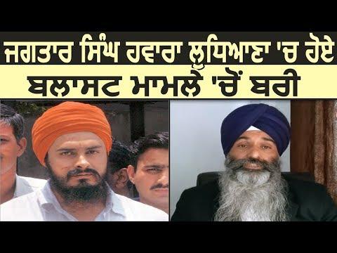 Jagtar Singh Hawara को Ludhiana Blast मामले में Court ने किया बरी