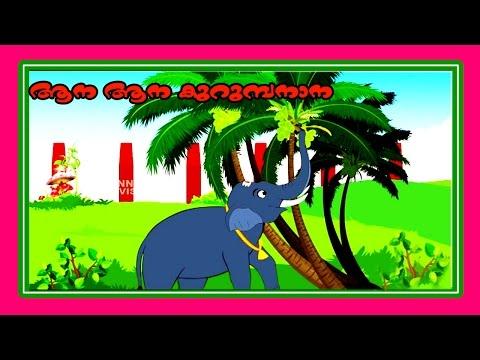 New Hit Malayalam Animation Song  Aana Aana Kurumbanana  HD