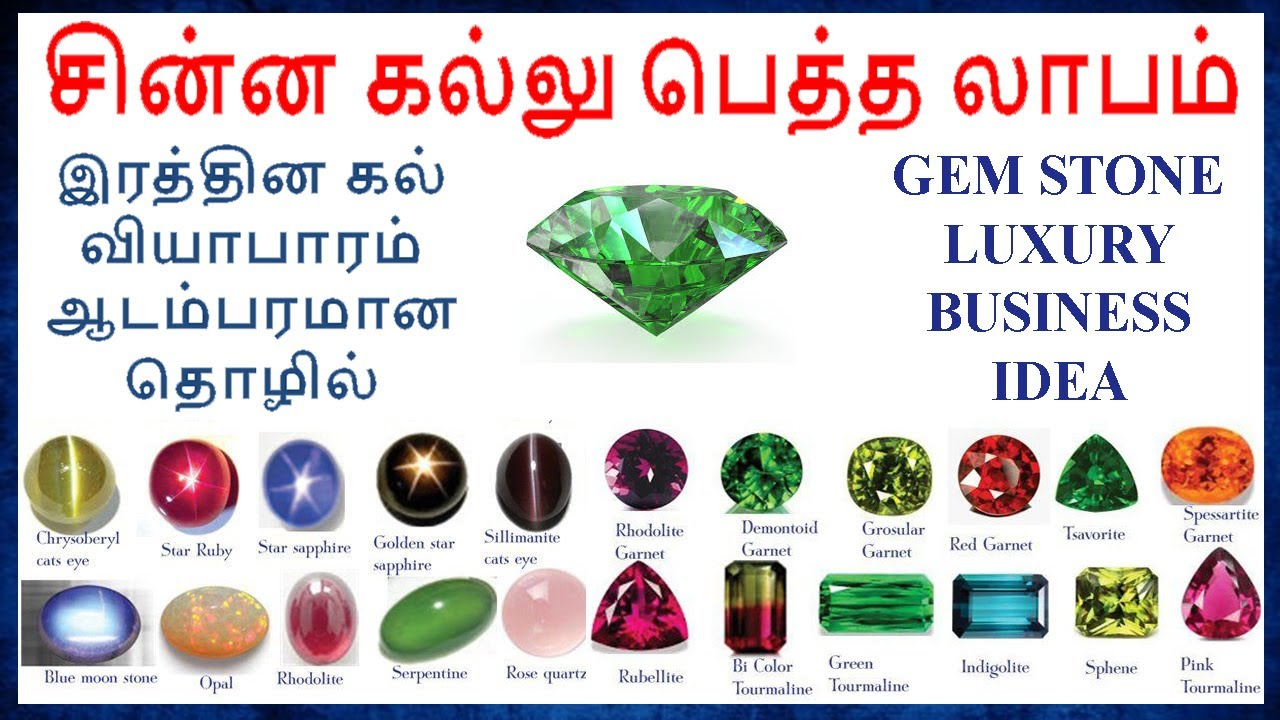 À®š À®© À®© À®•à®² À®² À®ª À®¤ À®¤ À®² À®ªà®® Gem Stone Business Rathina Kal Business Idea Tamil Ganesh Gandhi Youtube