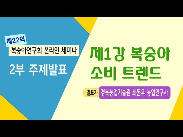 제22회 복숭아연구회 온라인세미나(2부) 제1강 복숭아 소비트렌드