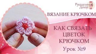 Вязание крючком для начинающих  ❀ Как связать цветок крючком. Урок №9