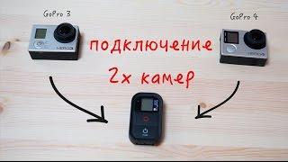 GoPro Hero 4, 5 и 3: Как подключить WiFi пульт управления к камерам? Connecting with Wi-Fi Remote