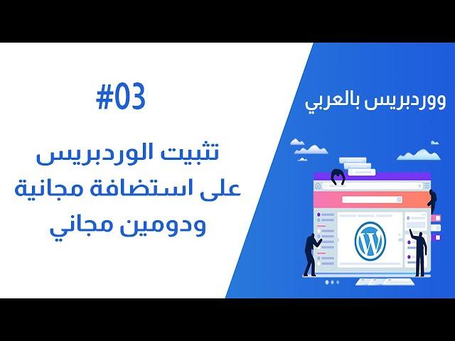 تثبيت ووردبريس على استضافة مجانية ودومين مجاني | صمم موقعك مجانا | ووردبريس بالعربي #03