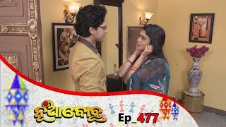 Nua Bohu | Full Ep 477 | 23rd Jan 2019 | Odia Serial - TarangTV