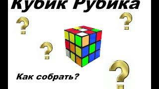 Сборка Кубика Рубика!