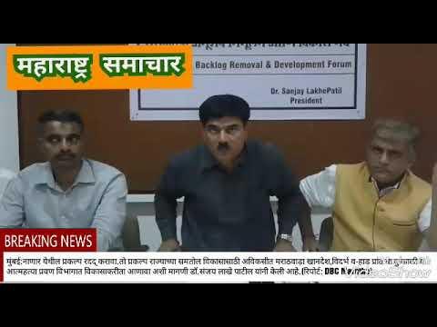 मुंबई:नाणार प्रकल्प रद्द करुन अविकसित मराठवाड़ा,खान्देश,व-हाद ला आणावा -डॉ.संजय लाखे पाटील