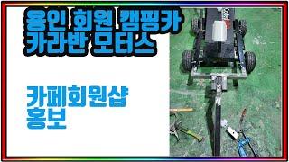 당진아재 카페회원홍보 영상 카라반모터스 상생 (용인)