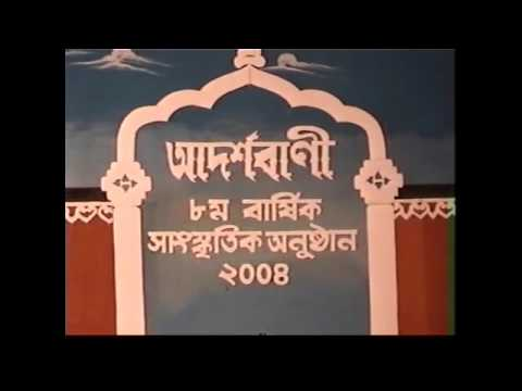 Annual cultural Programme 2004 Part - 02