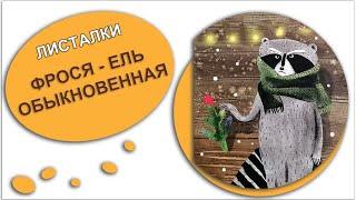 Фрося - ель обыкновенная