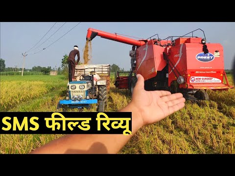 Combine Harvester SMS System REVIEW |...