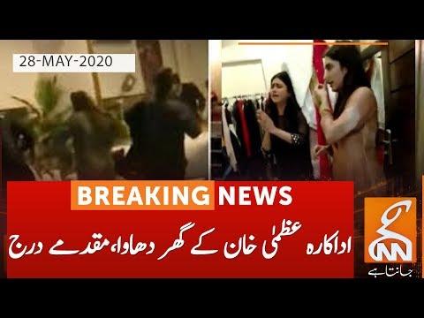 Actress Uzma Khan House Attack, FIR Registered   GNN   28 May 2020