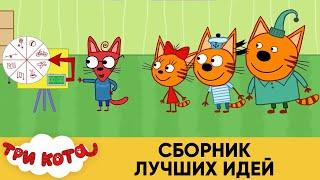 Три кота | Сборник лучших идей | Мультфильмы для детей