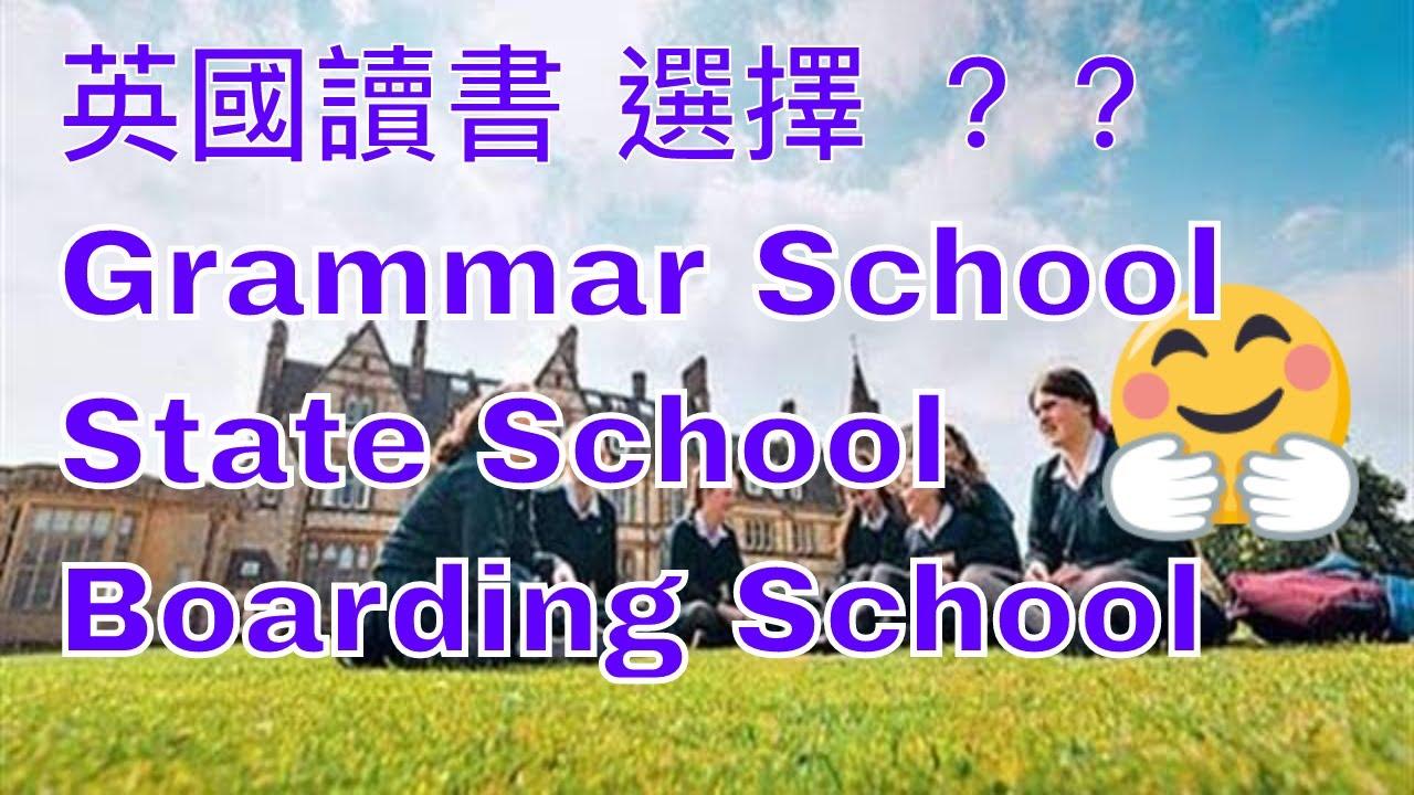 探討英國教育制度 中小學幼稚園如何選校 - YouTube
