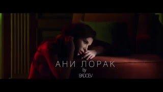 Ани Лорак - Удержи мое сердце (Тизер первый)