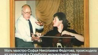 Фестиваль в Оренбурге посвятили Ростроповичу