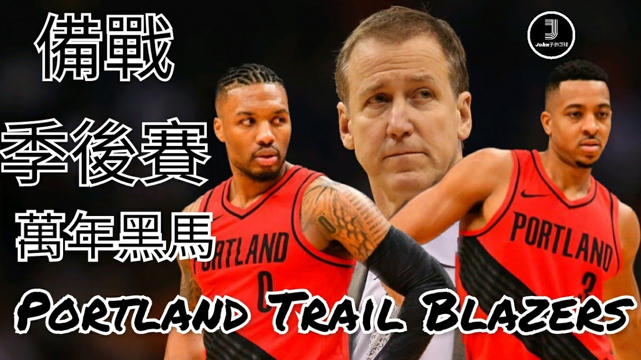 [NBA][廣東話]備戰季後賽!萬年黑馬,Portland Trail Blazers