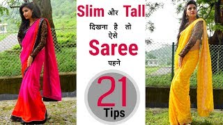 Saree Tips For Short Women / Girls  | Look Tall & Slim in Saree Instantly | Saree Hacks | Aanchal