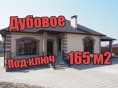 Благоустроенный коттедж Дубовое 165 м2
