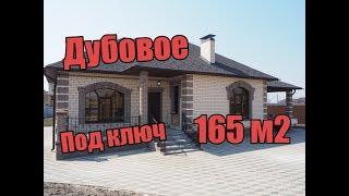 Благоустроенный коттедж Дубовое 165 м2 \