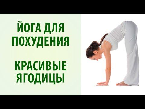 Упражнения йога для похудения в картинках
