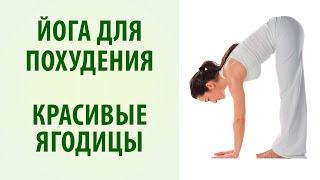 Йога для похудения. Упражнения для красивых ягодиц [Yogalife](Йога для похудения. http://stress.hatha-yoga.com.ua/ получи бесплатный видеотренинг+книга Эти три простых упражнения..., 2015-02-09T08:50:58.000Z)